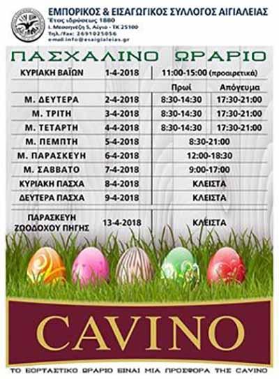 pasxalino-orario-2018