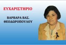 eyxaristirio-theodoropoulou-telete