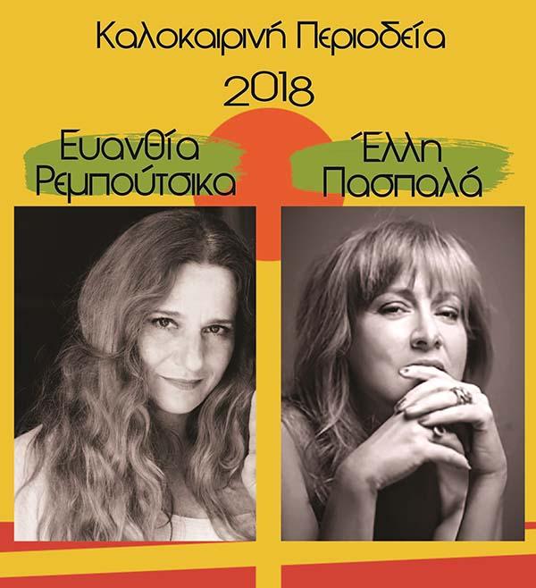 Η Ευανθία Ρεμπούτσικα και η Έλλη Πασπαλά στο φεγγαρόφωτο του Αρχαίο Θεάτρου Αιγείρας στις 27 Ιουλίου