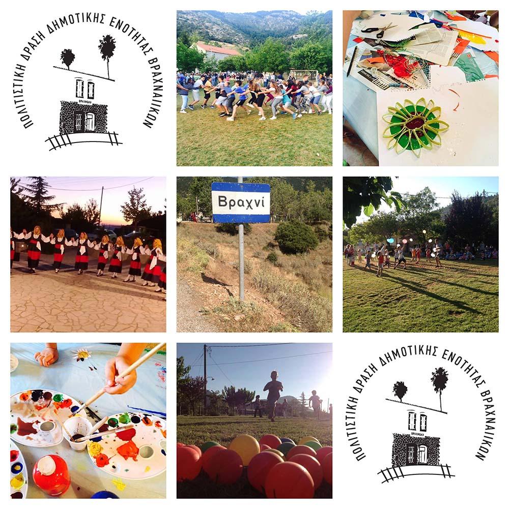 Βραχνί Καλαβρύτων - Αύγουστος 2018 Πλούσιο πρόγραμμα εορταστικών εκδηλώσεων!
