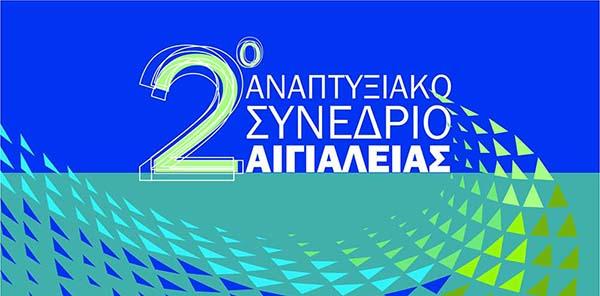 2o-synedrio-aigialeias-logo