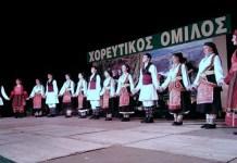 xoreftikos-omilos-aigiou