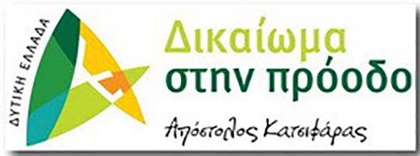 katsifaras-logo-dikaioma-stin-proodo