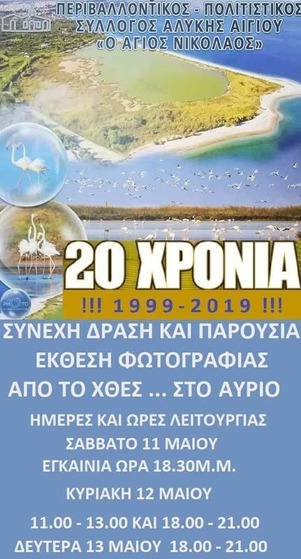 aliki-ekthesi