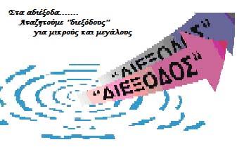 dieksodos