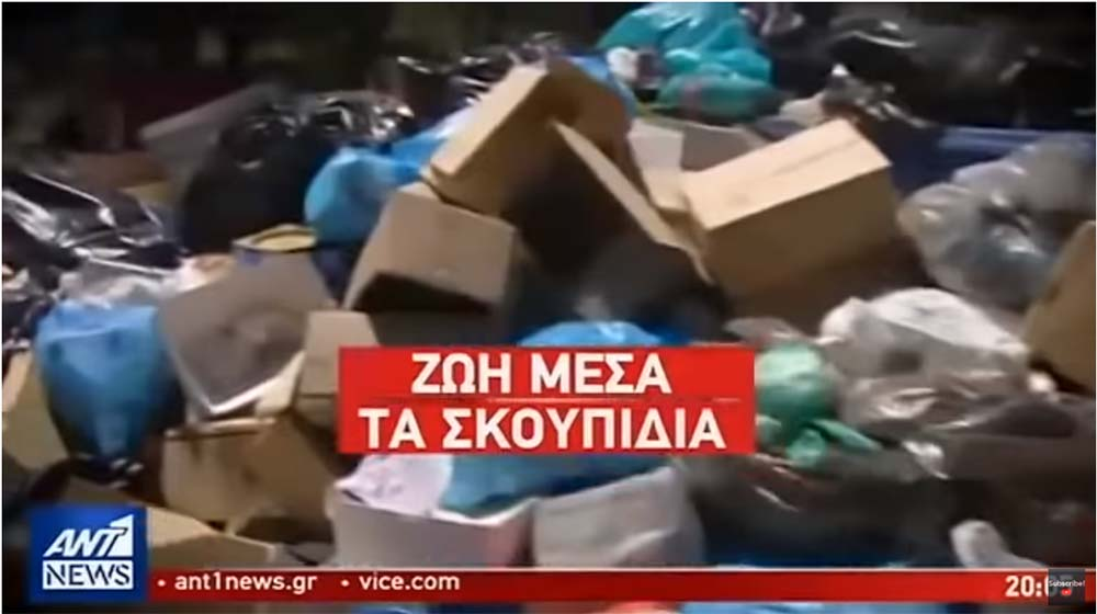 reportaz-ant1-skoupidia