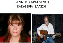 karamanos-vlassi-mousiki-bradia