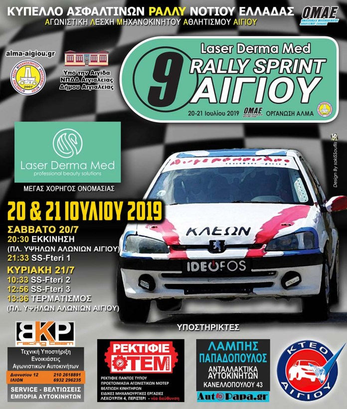 proafisa-rally-sprint-aigio-2019-web