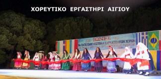 xea-2o-festival-xoron-aigio