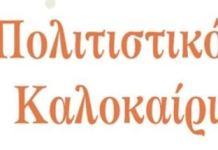 kalokairi