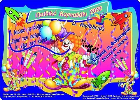 paidiko karnavali-2020