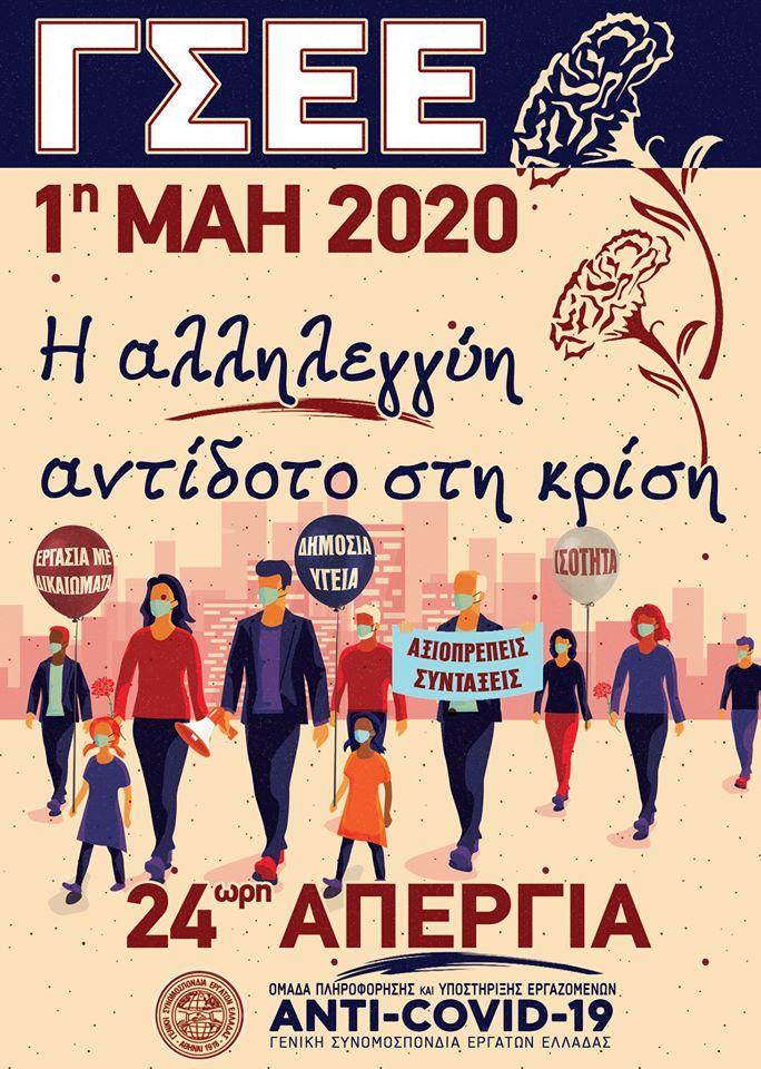 afisa-1hmai-2020