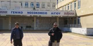 eborikos-nosokomio