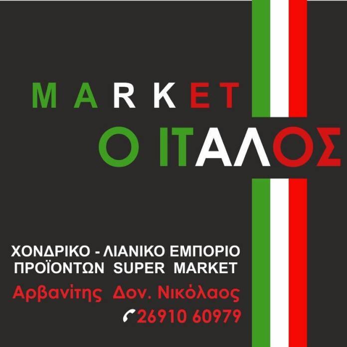 market-o-italos1