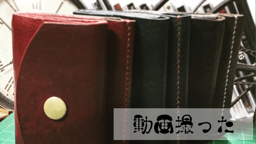 """【レザークラフト】商品紹介!ミニマムサブウォレット""""デリンジャー"""""""