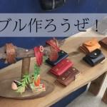 【はじめてのDIY】1万円でおしゃれテーブルを作ろう