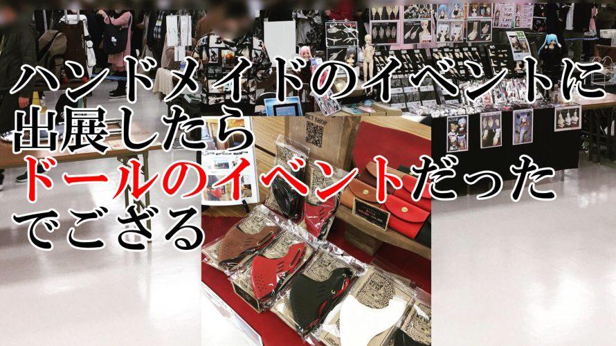 【HAND ART Marche vol.31】ハンドメイド市と思いきやドール???いやー面白い世界だった【レザークラフト】
