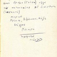 Γιώργος Κοκκινίδης: Ο Ποιητής..