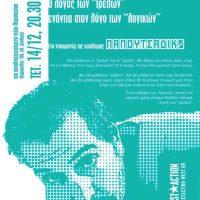 """Προβολή """"Ο λόγος των «τρελών»"""" – Τετάρτη 14/12, 20:30 από το Antifascist Action στο αυτοδιαχειριζόμενο στέκι Περιστερίου"""