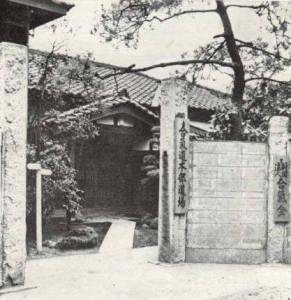 Entrée du Hombu Dojo dans les années 50