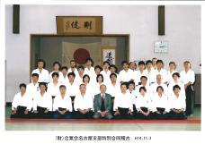 Stage special dirigé par Chiba Sensei - 3 novembre 2003 Premier rang depuis la droite : Luciana Yamada, Yuko Aihara (à droite de Chiba Sensei: Wada Akira Sensei) Deuxième rang : Didier Boyet (2ème à partir de la droite) Troisième rang : Teru Murashige, John Brinsley (en partant de la droite) Dernier rang : Robert Savoca (3ème depuis la gauche)