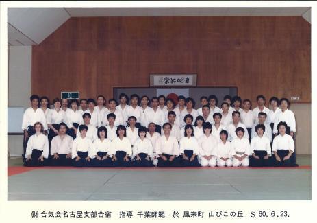 Stage special dirigé par Chiba Sensei - 23 juin 1985 (Je suis au deuxième range, le 4ème en partant de la gauche.)