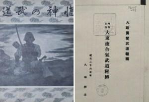 """""""Kannagara sin Budo - Daito-ryu Aiki Budo Hiden"""", por Takuma Hisa, 1942"""