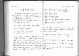회삼경 - 통성지명보정, 원방각