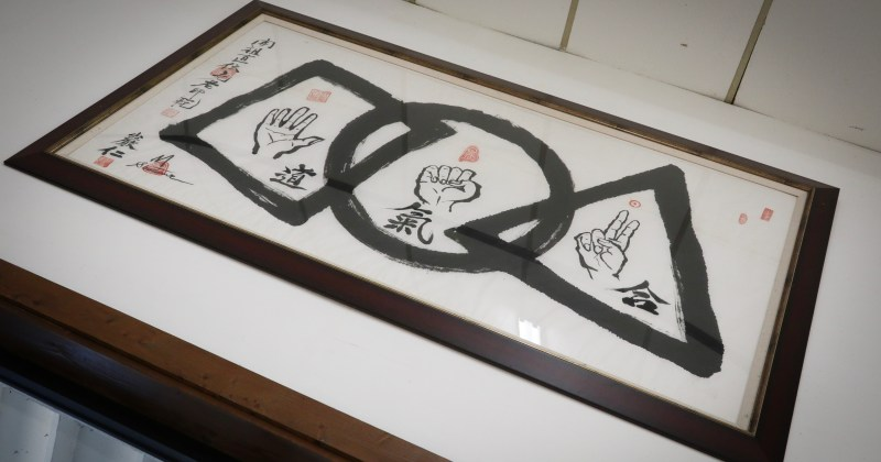 Triangle, Circle, Square Calligraphy by Mitsugi Saotome, Shihan