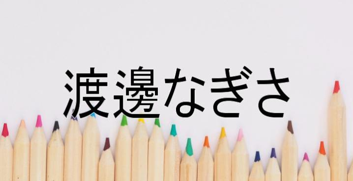テレビ 不祥事 アナ フジ 渡辺