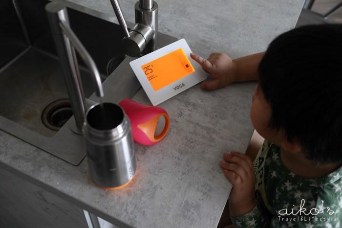 【美型家電】VOCA TX1~家有寵物孩童必入手的超美型定溫瞬熱飲水機。
