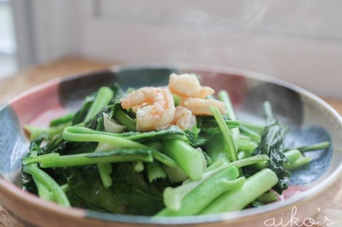 【中式料理】芥藍炒蝦仁,去除芥蘭生味的小撇步。