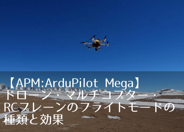 APM ArduPilot Megaのフライトモード