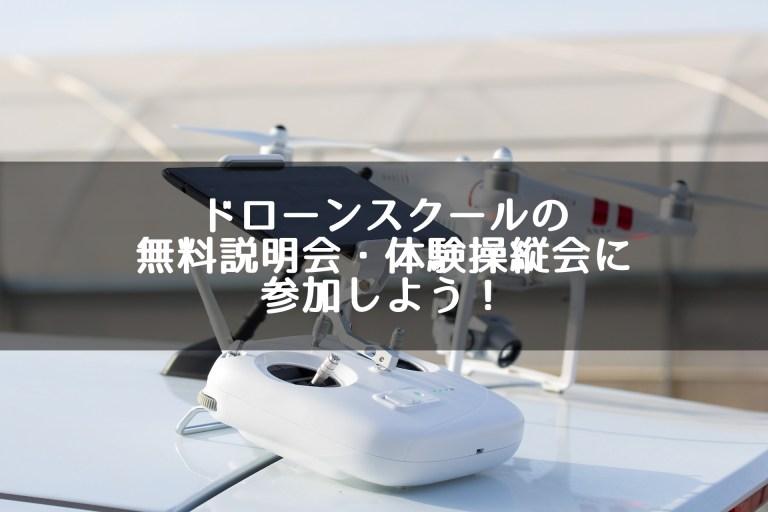 ドローンスクールの無料説明会・体験操縦会に参加しよう!