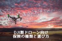 DJi製ドローン向け 保険の種類と選び方