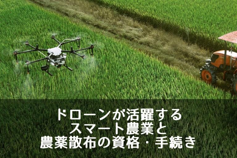 ドローンが活躍するスマート農業と農薬散布の資格・手続き