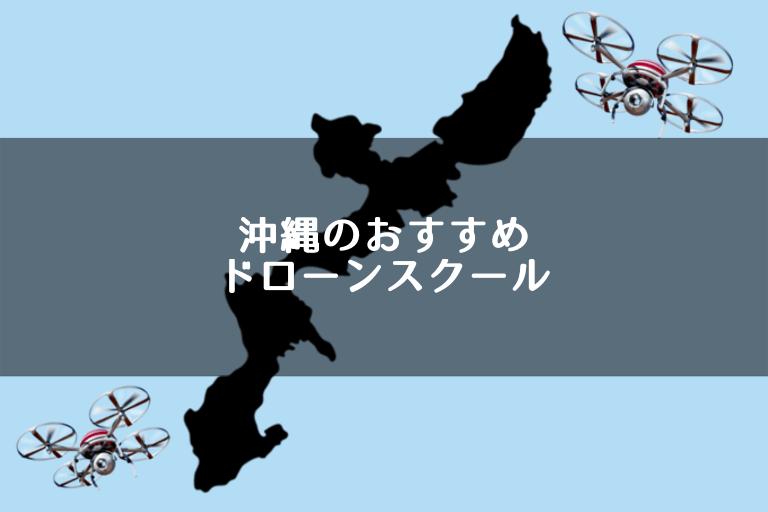 沖縄のおすすめドローンスクール