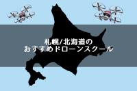 札幌/北海道のおすすめドローンスクール