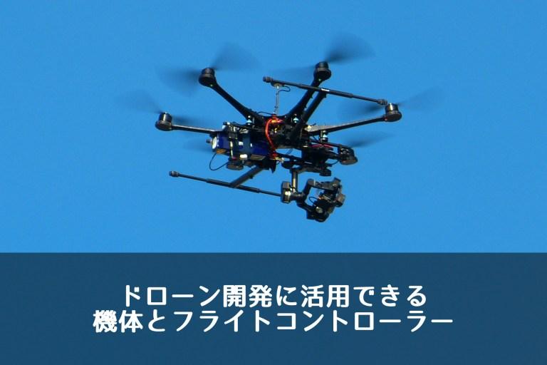 ドローン開発に活用できる機体とフライトコントローラー