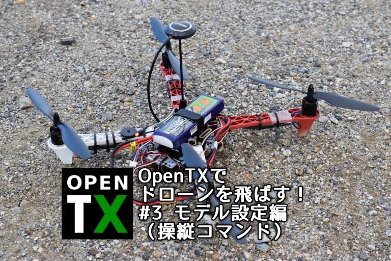 OpenTXでドローン・ラジコン飛行機を飛ばす!#3 モデル設定編(操縦コマンド)