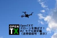 OpenTXでドローンを飛ばす!#2 モデル設定編(送受信信号・表示)