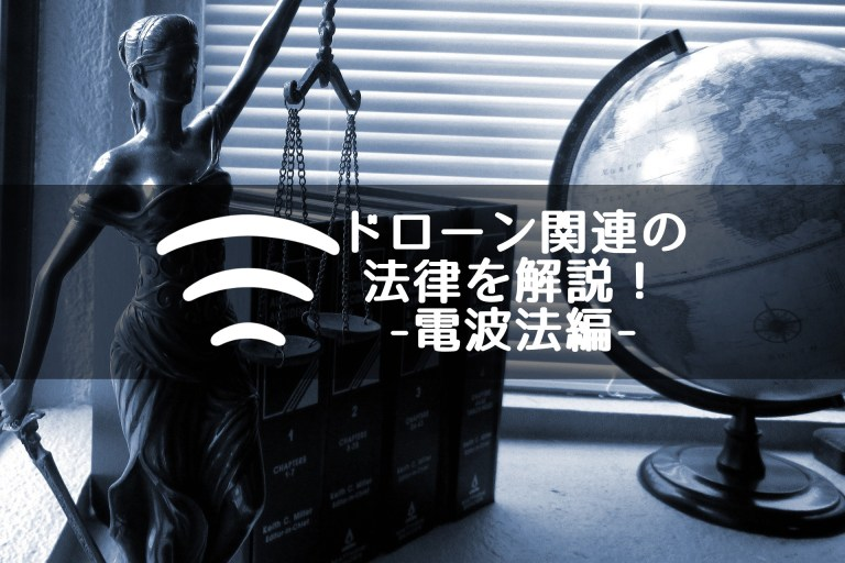 ドローン関連の法律を解説!電波法編