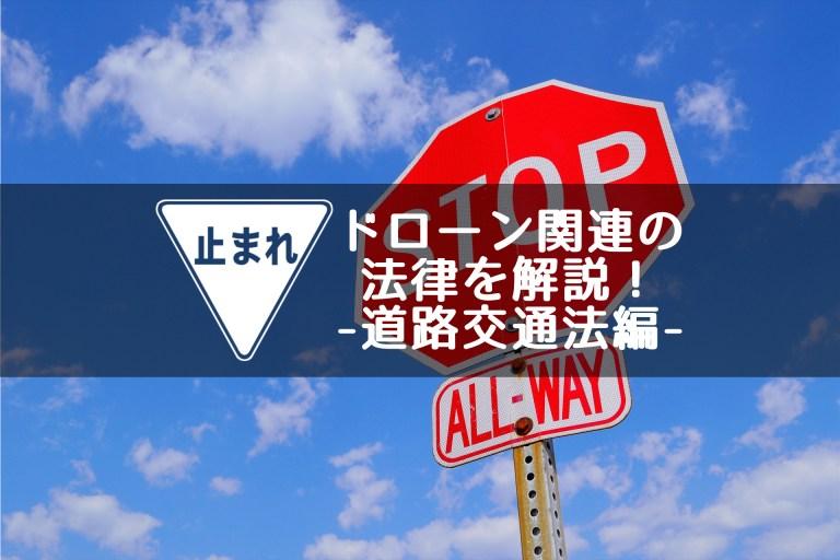 ドローン関連の法律を解説!道路交通法編
