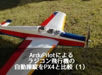 ArduPilotによるラジコン飛行機の自動操縦をPX4と比較(1)