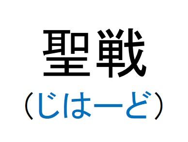 45_聖戦(じはーど)