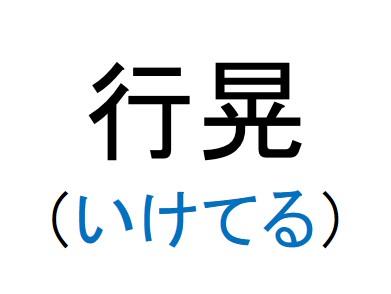 64_行晃(いけてる)