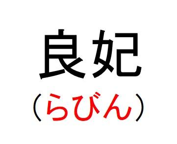 70_良妃(らびん)