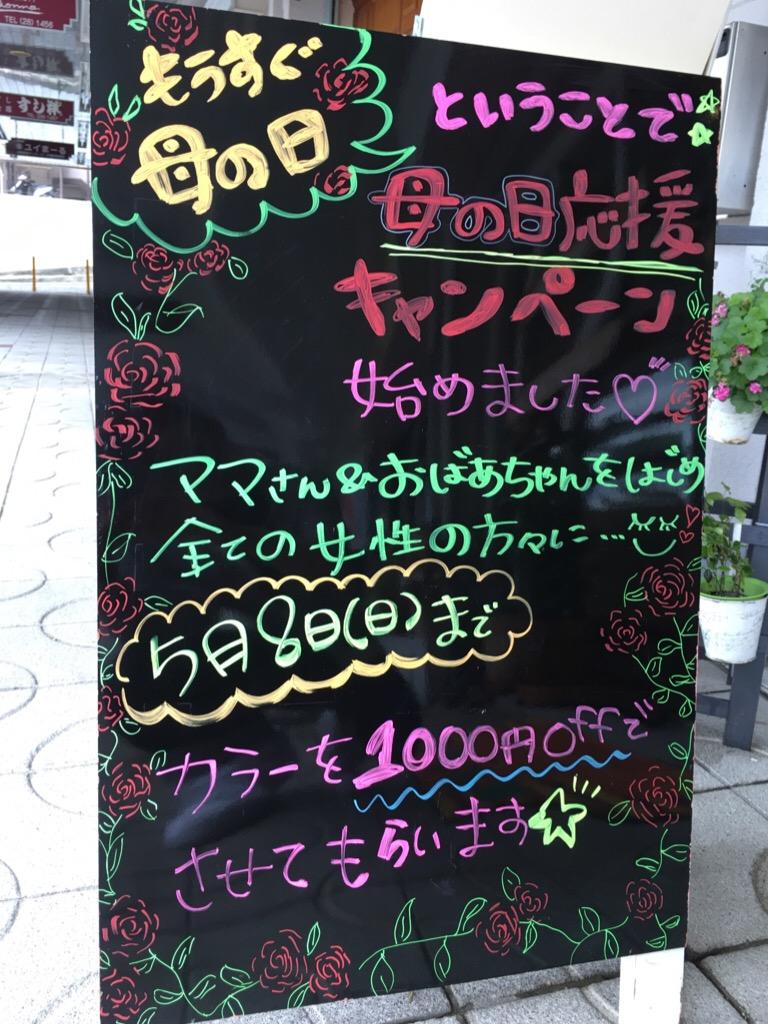 母の日応援企画!カラーの¥1,000割引行います!!