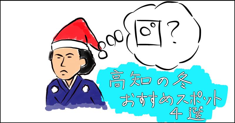 高知の冬!インスタ映えする場所を教えるよ!【2018/2/11滝凍結情報追記】