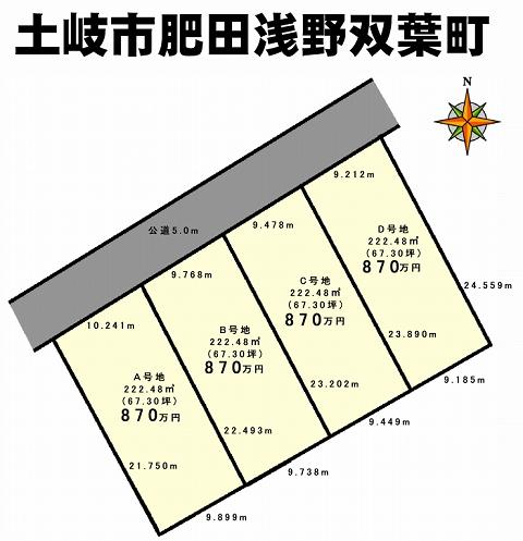 最新情報!土岐市肥田町にて4区画の土地分譲開始!